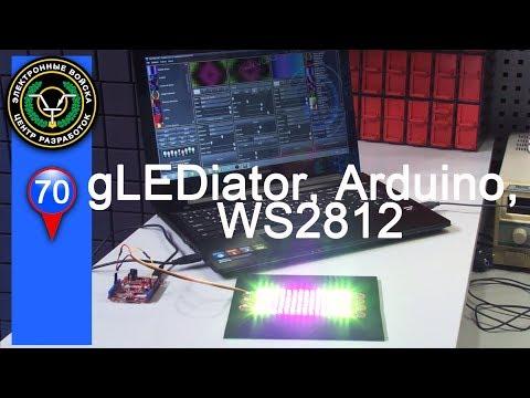 GLEDiator, Arduino & WS2812   анимирование светодиодных матриц