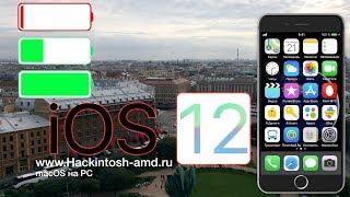 Как продлить время автономной работы iOS 12 - Это реально работает!