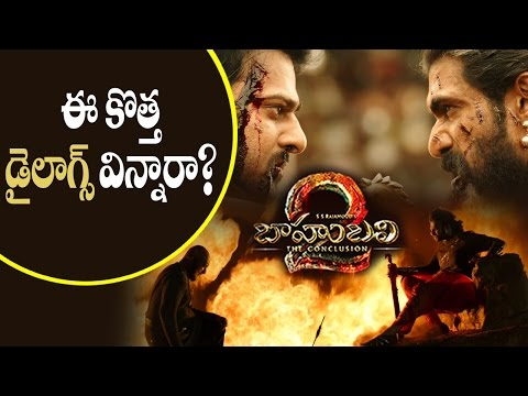 Thumbnail: Baahubali 2 Dialogues to Reveal | Baahubali 2 Movie Updates | Telugu Cinema