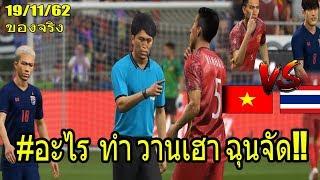 #ฝ่าด่านฮานอย จำลอง VIETNAM ฟูลทีม VS THAILAND ฟูลทีม โคตรมันส์ใส่กันยับไปข้าง!!  COM ดวล COM/PES