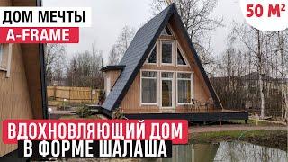 Вдохновляющий дом в форме шалаша/Обзор дома A-Frame/Дом мечты