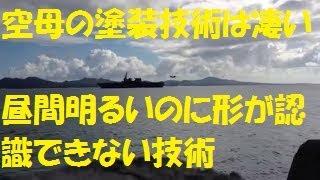 先程撮影しました名護湾に巨大な空母がきています。尖閣諸島への警戒の...
