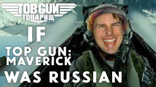 Top Gun: Maverick - PARODY