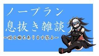 【ゲリラ】サムネ作る配信【VTuber】古主琴