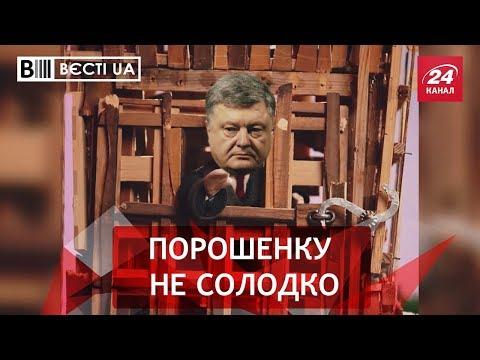 24 Канал: Довічне ув'язнення Порошенку, Вєсті UA, 22 червня 2018