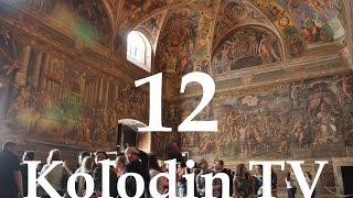 Дух Музея Ватикан. Kolodin TV 12(Спасибо большое за просмотр, лайк и подписку :) Путешествие по Италии, город Рим. В этой серии Вы побываете..., 2015-05-15T01:24:48.000Z)