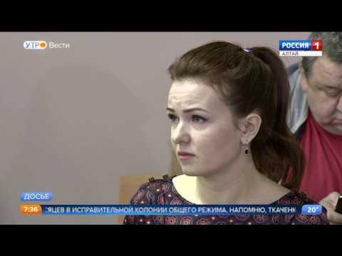 В Барнауле рассмотрят кассационную жалобу Оксаны Ткаченко