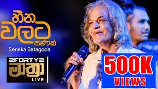 𝟮𝗙𝗢𝗥𝗧𝗬𝟮 𝗠𝗔𝗔𝗧𝗛𝗥𝗔 LIVE | Heenawalata Panak (හීන වලට පණක්) - Senaka Batagoda & Sereena Batagoda Thumbnail