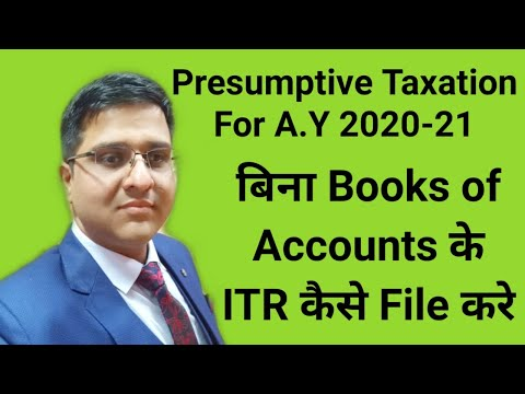 presumptive-taxation-44ad/44ada/44ae-|-file-itr-4-in-case-of-no-books-of-accounts-&-no-tax-audit