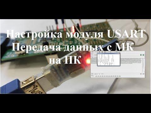 Программирование МК PIC16F887 в MPLAB X. Настройка модуля USART. USB-UART.