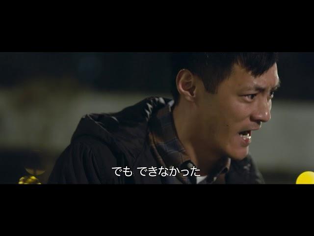 映画『誰がための日々』予告編