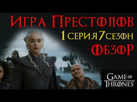 Дейнерис Игра Престолов 1 сезон 2 серия
