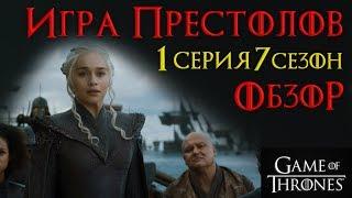 Игра престолов: 1 серия 7 сезон - обзор! +конкурс в конце