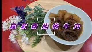 士林健康廚房-電鍋料理篇-蘿蔔蕃茄燉牛肉