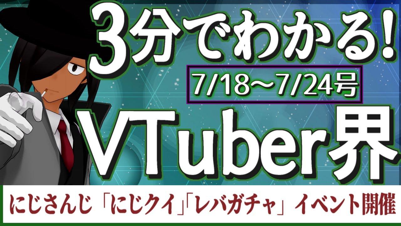 【7/18~7/24】3分でわかる!今週のVTuber界【VTuberニュースまとめ】