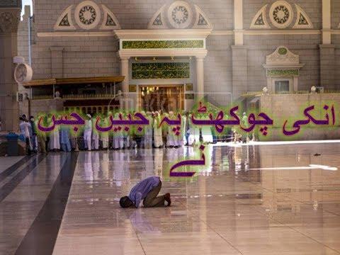 unki chokhat pe jabeen jis ne jhukai - Alhaj Khursheed Ahmed | naats lyrics