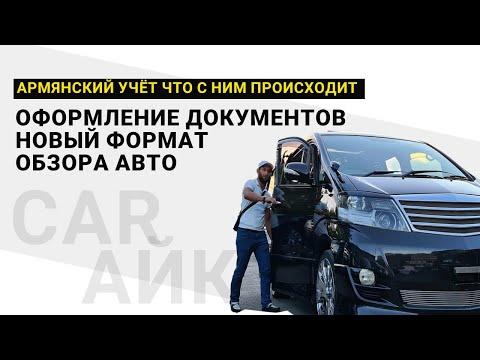 Айк. Армянский учёт что с ним происходит?Новый формат обзора авто. Мы не пропали, мы здесь!