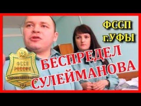 ФССП г.УФЫ БЕСПРЕДЕЛ СУЛЕЙМАНОВА.