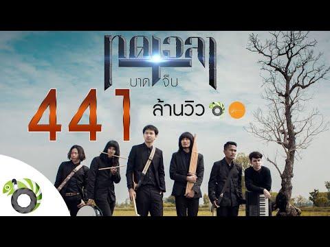 ฟังเพลง - ทดเวลาบาดเจ็บ บอย พนมไพร (เพลงประกอบภาพยนต์ ไทบ้านเดอะซีรีส์) - YouTube