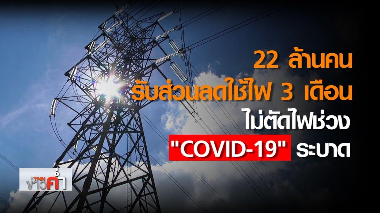 """22 ล้านคนรับส่วนลดใช้ไฟ3เดือน ไม่ตัดไฟช่วง """"โควิด-19"""" ระบาด   7 พ.ค. 63   TNN ข่าวค่ำ"""