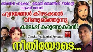 Neethiyode # Christian Devotional Songs Malayalam 2019 # Hits Of Kalesh Karunakaran