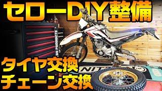 DIYでやるセローのタイヤ交換とチェーン交換。タイヤ交換のやり方、チェーン交換のやり方