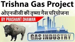 Trishna Gas Project ओएनजीसी की तृष्णा गैस परियोजना Current Affairs 2019