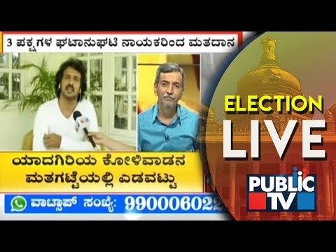 #KarnatakaVoting: Actor Upendra Speaks On Election & Democracy | Election LIVE With Ranganath