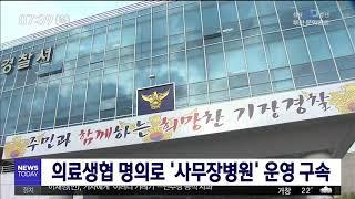 의료생협 명의로 사무장 병원 2곳 운영구속 부산MBC2…