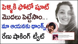 Renu Desai Posts About Her Fiance | Renu Desai Comments on Her Second Marriage | Pawan Kalyan