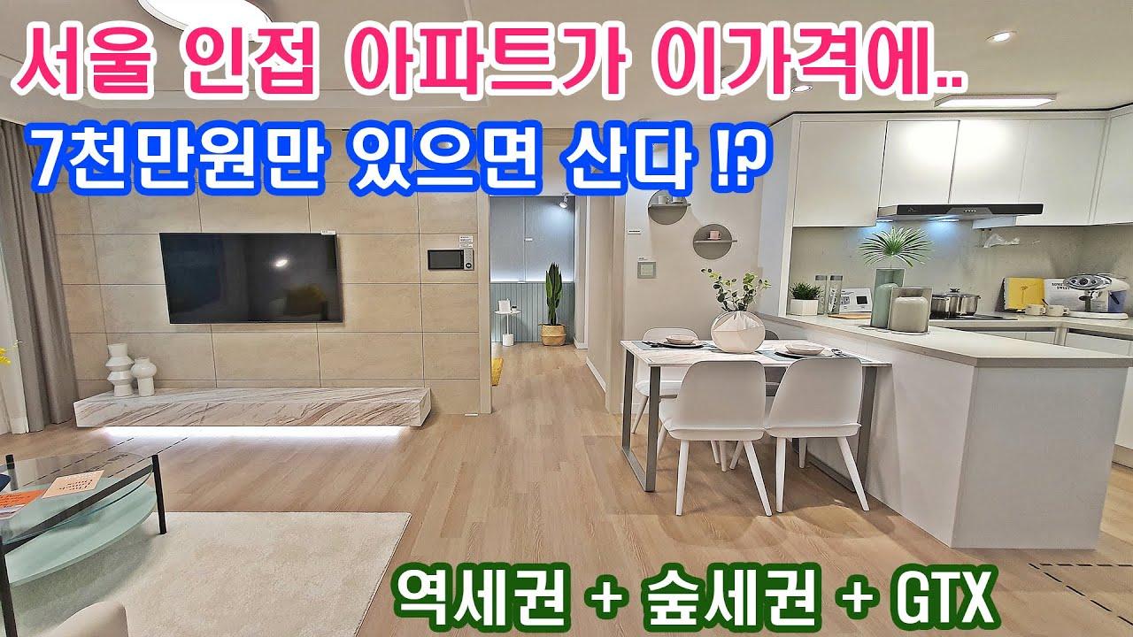 서울 관악 금천 광명 인접 3억원대 아파트 경기도 안양 역세권 아파트