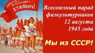 Всесоюзный парад физкультурников 12 августа 1945 года ☭ Наша Родина СССР ☆ Иосиф Сталин