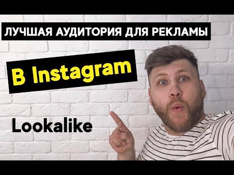 КАК СОЗДАТЬ ПОХОЖУЮ АУДИТОРИЮ FACEBOOK? Lookalike аудитория для рекламы в ФЕЙСБУК и ИНСТАГРАМ
