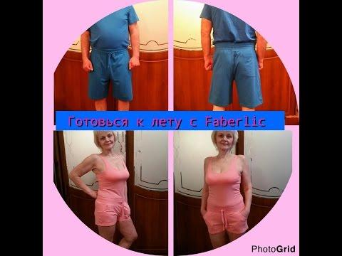 Faberlic: мужские и женские шорты, топ со встроеным бюстом
