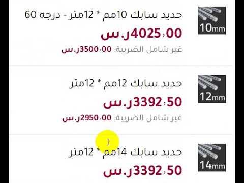 جدول اسعار الحديد في السعودية اليوم تحديث مارس 2021 Youtube