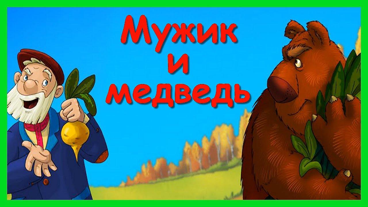 МУЖИК И МЕДВЕДЬ 🐻 Русская народная сказка/ Аудиосказка для ...
