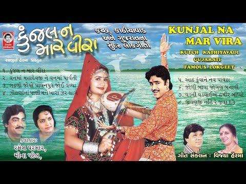 Kunjal Na Maar Veera  1  Gujarati Super Hit Lokgeet