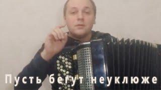 Песенка Крокодила Гены на Баяне / Song of the Crocodile Genes on the Accordion