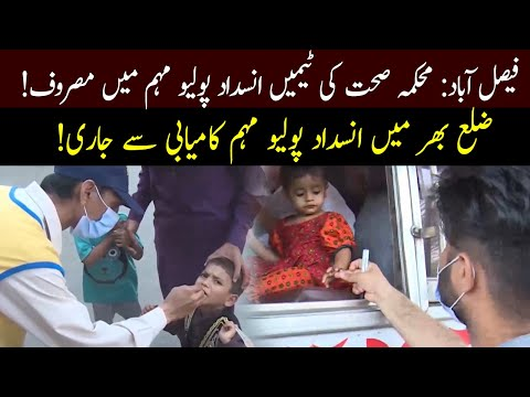 Anti-Polio drive successfully continuous in Faisalabad   08 June 2021   92NewsHD thumbnail