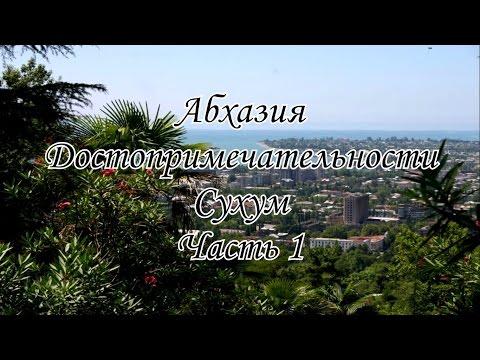 Отдых в Абхазии Отзывы и цены