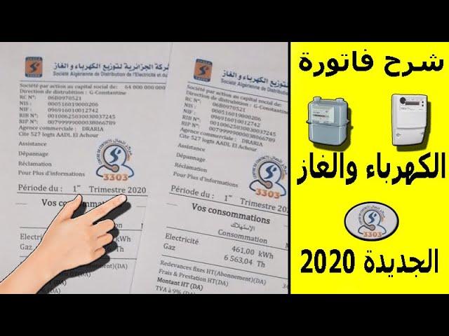 شرح فاتورة الكهرباء و الغاز الجديدة 2020 Facture D Electricite معلومات موثقة Youtube