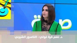 د. نغم قرة غولي - الناسور الشرجي