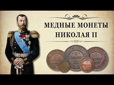 Медные монеты Николая II. Стоимость монет.