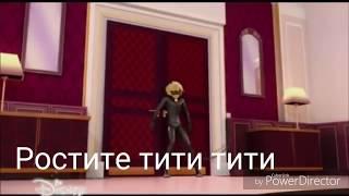 Леди баг и Супер кот~Приколы[громкий ор]