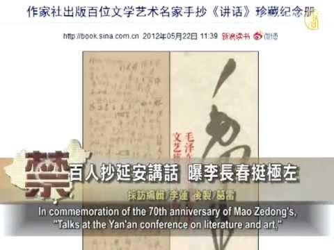 100 Transcribe Mao's Destructive Speech to Literature and Art