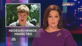 Сын российского миллиардера Сосина арестован за убийство матери