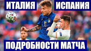 Футбол Чемпионат Европы 2021 Подробности полуфинала Италия Испания