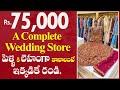 Madina Wholesale& Retail Lehengas Gowns పెళ్ళికి లెహంగా కొనాలంటే ఇక్కడికే రండి New Bridal Collection