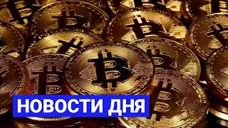 Новости дня. 14 апреля 2021 года. Информационная программа «Якутия 24»