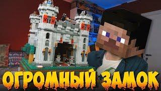 оГРОМНЫЙ LEGO MINECRAFT ЗАМОК - Майнкрафт Мир 2